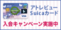 アトレビューSuicaカード入会キャンペーン画像