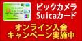 ビックカメラSuicaカード入会キャンペーン画像