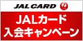 JALカード画像