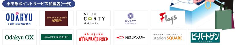小田急ポイントサービス加盟店(一例)