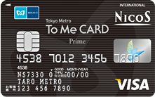 Tokyo Metro To Me CARD Prime券面画像