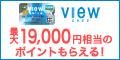 「ビュー・スイカ」カード入会キャンペーン画像